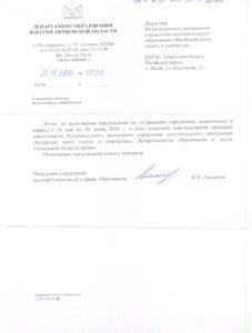 отчет об исполнении предписания 016
